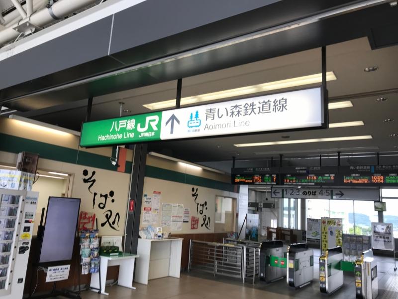 夢中になって塗り絵をしているうちに八戸駅に到着です。ここからJR八戸線に乗り換えます。