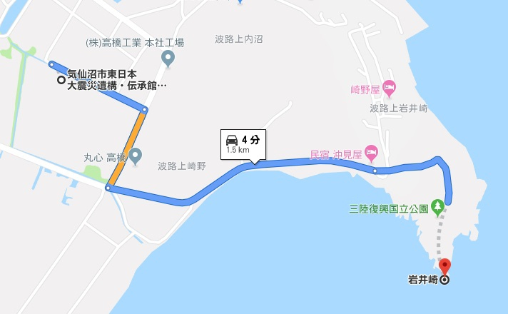 気仙沼市東日本大震災遺構・伝承館→岩井崎公園