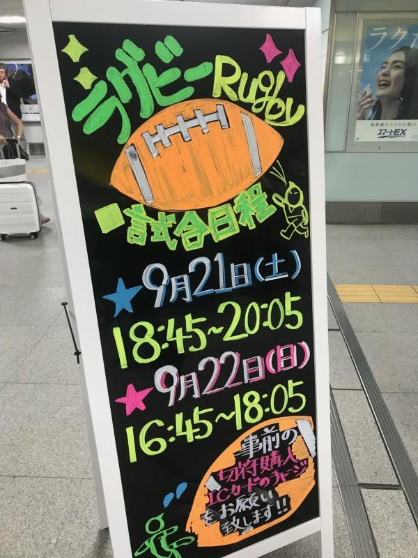 新横浜駅に立てられていた看板。盛り上がってきました!!