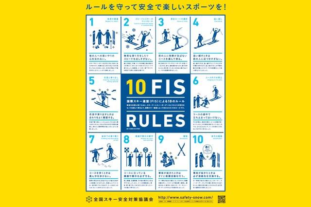 国際スキー連盟(FIS)による10のルール