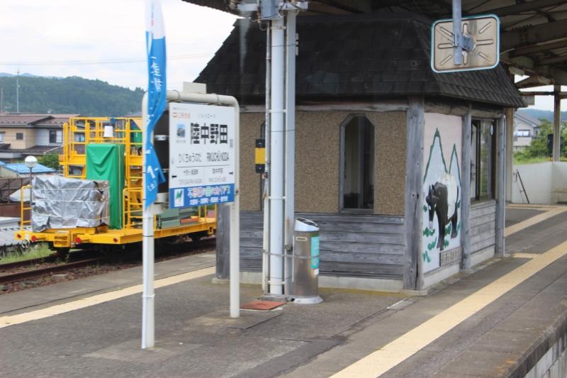 陸中野田(りくちゅうのだ)駅