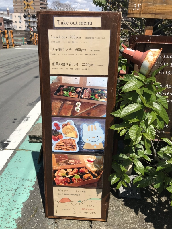源兵衛川のほとりの「ディレッタント・カフェ」さんのような、ふだんはなかなか席が取れない人気店のお料理もテイクアウトできますよ。