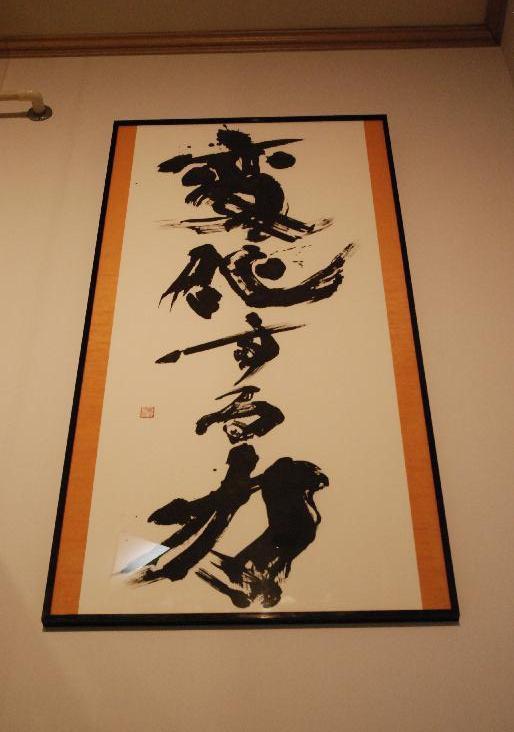 石巻、レジリエンスバーに掲げられた千葉蒼玄さんの書「変化する力」