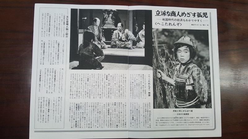 NHK連続ドラマで主役を務めた。中学1年の川嶋少年を讃える当時の雑誌記事。