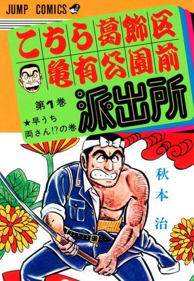 作者の秋本治先生はもちろん葛飾区亀有出身。連載当初は「山止たつひこ」というペンネームでした。両さんがまだギラギラしてますね。