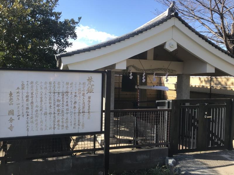 国分寺の梵鐘。国指定重要文化財です。