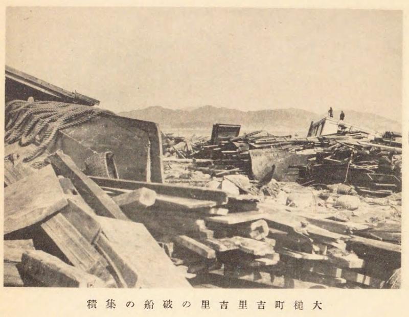 大槌町吉里吉里の破船の集積 | 岩手県昭和震災誌より