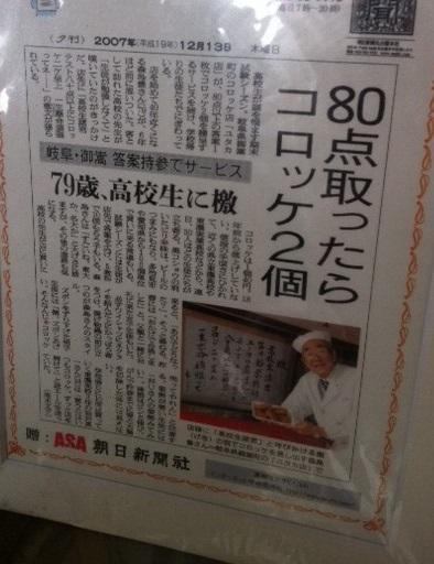 ユタカ精肉店が掲載された新聞記事。先代の笑顔とコロッケが印象的だった