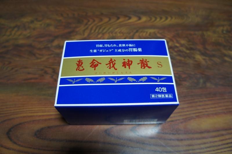 島で採れるガジュツを原料にした胃腸薬「恵命我神散」(恵命堂)