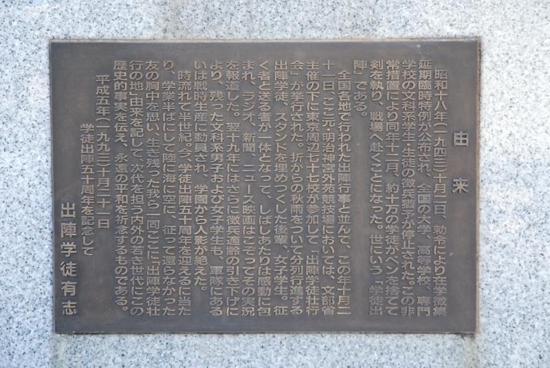 国立競技場の敷地にあった「出陣学徒壮行の地」石碑