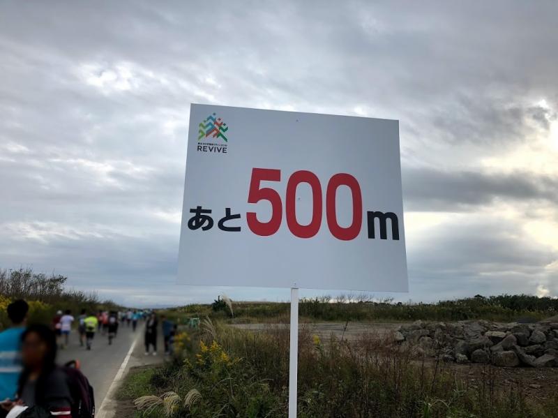 残り500m!