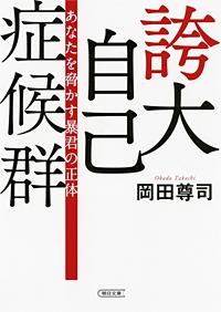 『誇大自己症候群』あなたを脅かす暴君の正体(朝日文庫)