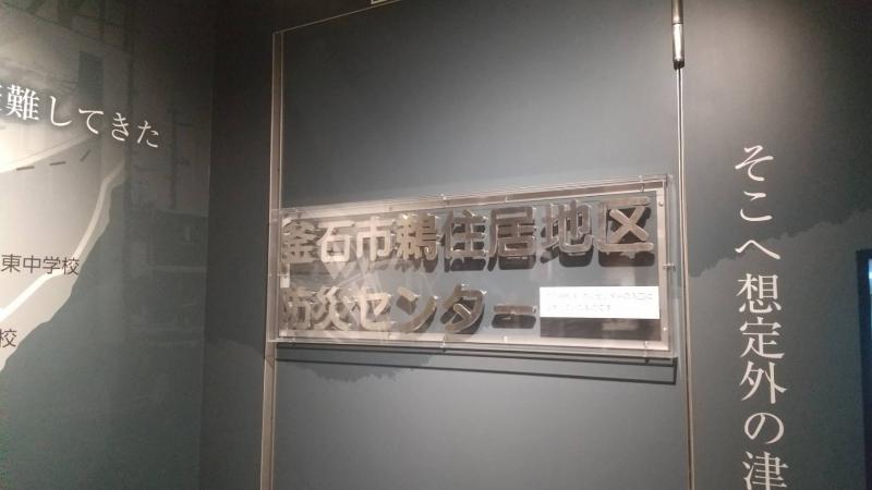 防災センターの銘板
