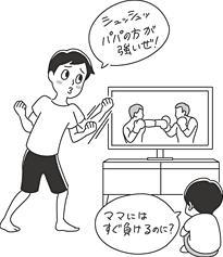 父)シュッシュッ パパの方が強いぜ! 子)ママにはすぐ負けるのに?