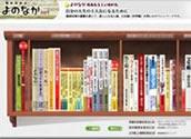 [よのなかnet]は、新しい日本人のライフスタイルを模索するサイト。
