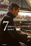 『7本指のピアニスト』西川悟平著 朝日新聞出版