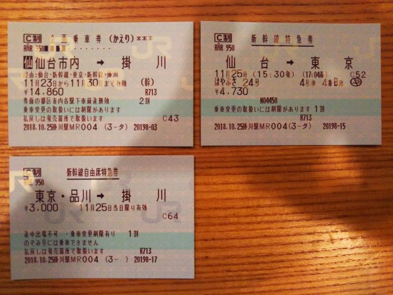 妻:仙台→掛川