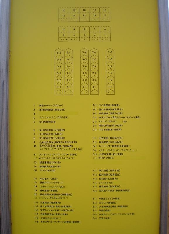 希望の鐘商店街地図