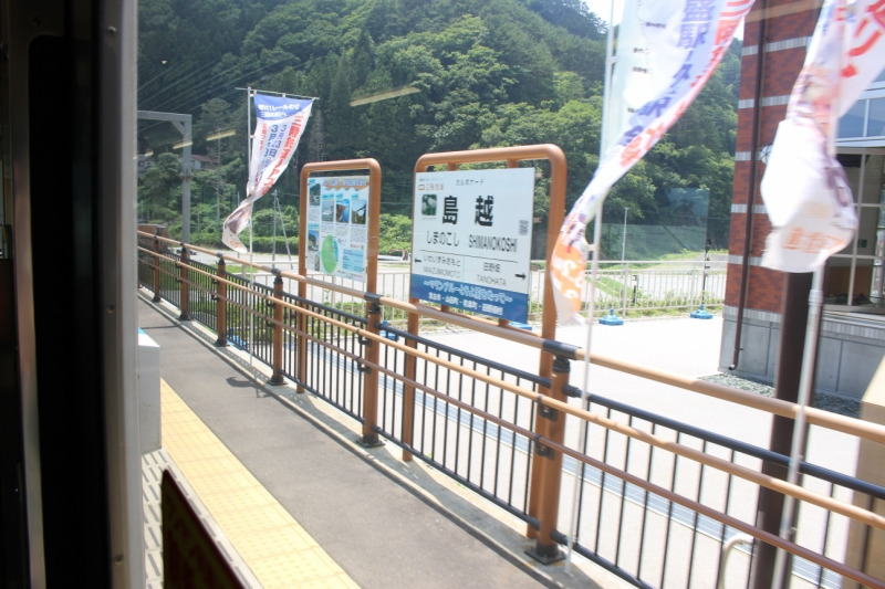 島越(しまのこし)駅