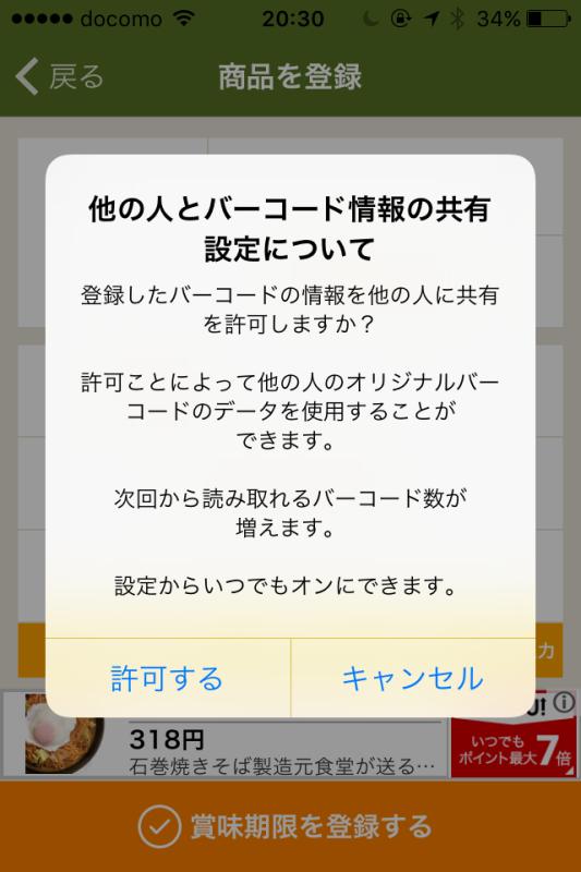 オリジナルバーコードは「リミッター」ユーザー間で共有できます。