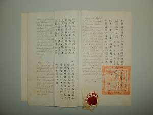 「琉米条約」外務省のページより