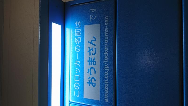 ここのAmazonロッカーの名称は「おうまさん」でした。近隣の「三洋堂書店白塚店」設置のものは「うなぎ」となっており、なぜか動物やお魚の名前が使われています。