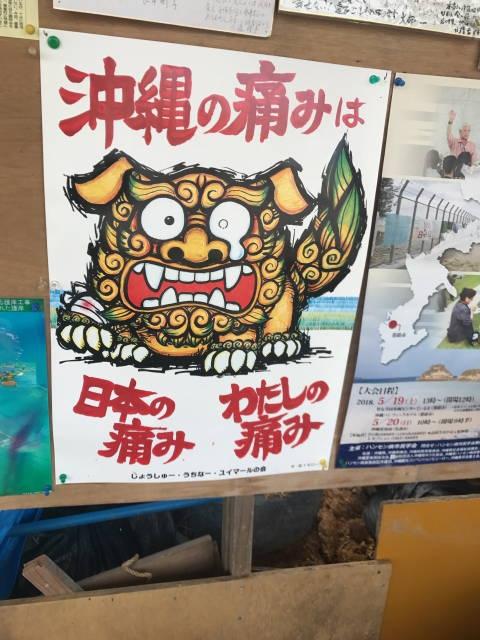 沖縄の痛みは日本の痛みわたしの痛み