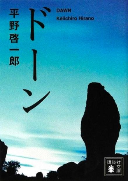 「ドーン」(講談社文庫)人類の未来に希望はあるか?Bunkamura ドゥマゴ文学賞受賞作品。