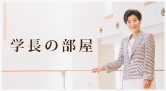 恵泉女学園大学HPの学長Blogは毎週月曜日更新。