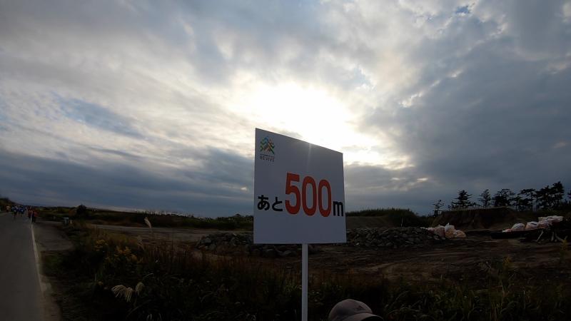 あと500m