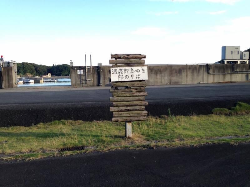 「渡鹿野島ゆき 船のりば」という看板