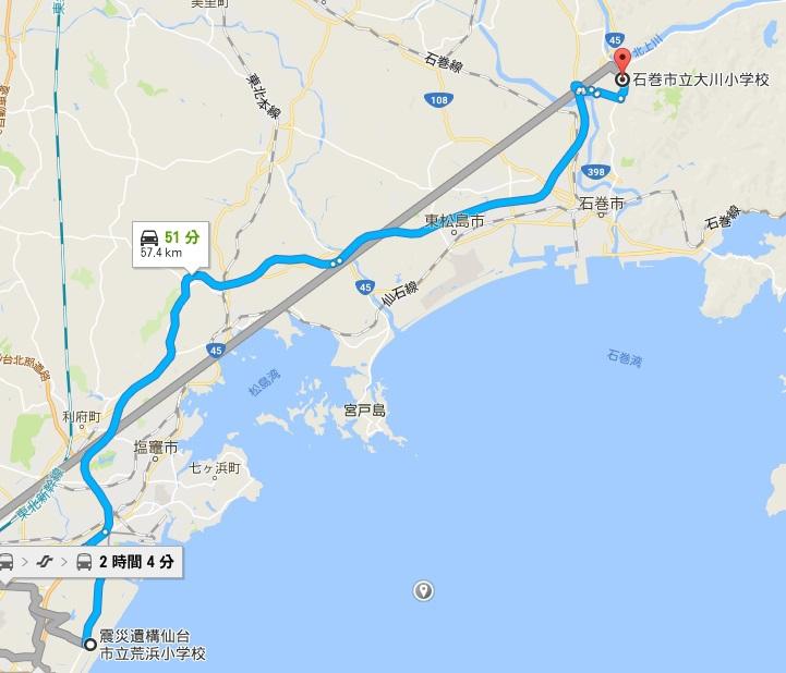 荒浜小学校 → 大川小学校