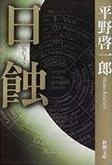 「日蝕」(新潮文庫) 京大法学部在学中に執筆したデビュー作。