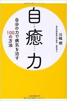 「自癒力 自分の力で病気を治す100の方法」では、人間のもつ自然治癒力を語る良書。