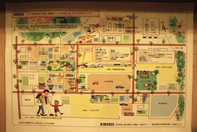 新たな中心市街地のイラストマップ