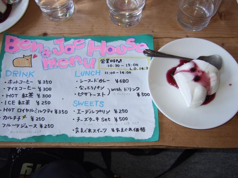 桃岩荘併設の喫茶店、手づくりデザートを購入
