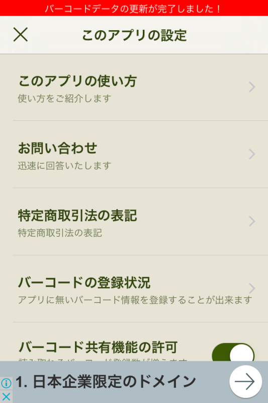 アプリ設定画面1