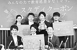 行政と連携した事業も数多く取り組む。低所得者家庭の中3生に塾代クーポンを発行する「スタディークーポン」事業を渋谷区で実施。