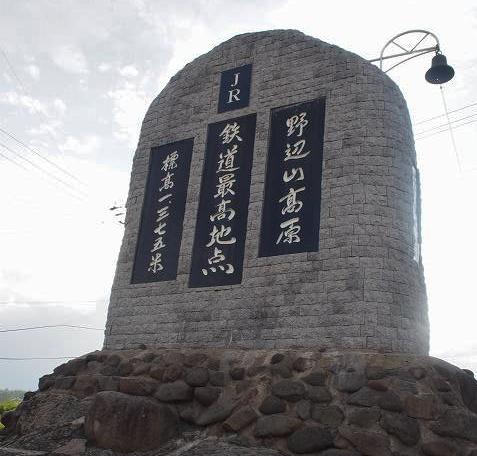 JR最高地点の石碑
