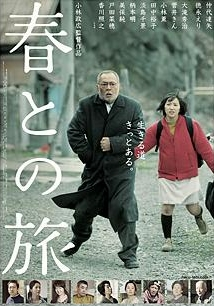 『「人間とは、生きるとは」という永遠不滅のテーマを追求』 (C)2010『春との旅』フィルムパートナーズ/ラテルナ/モンキータウンプロダクション/・活動インフォメーションなし