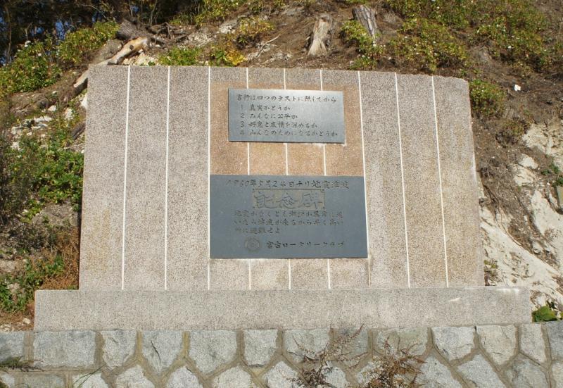 石碑には、「地震がなくとも潮汐が異常に退いたら津波が来るから早く高い所に避難せよ」と書いてあります。金言です。※ただし、津波の前兆として必ず潮が引くというわけでもないらしいです。
