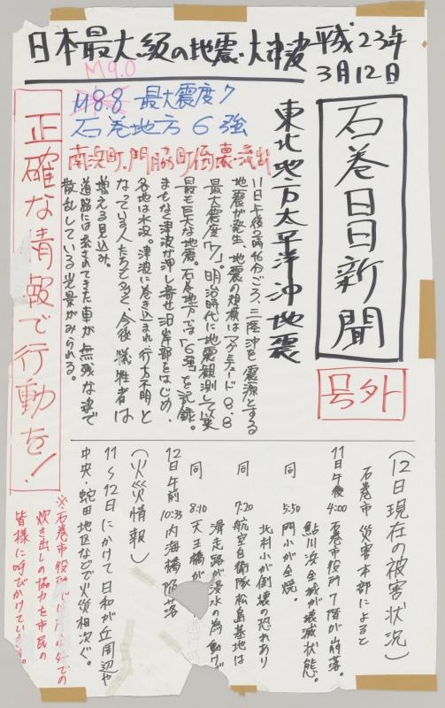 「石巻日日新聞」平成23年3月12日[号外]