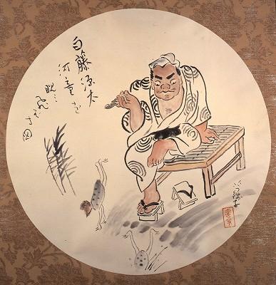 小川芋銭「河童百図<白藤源太>」昭和12年 | 茨城県近代美術館
