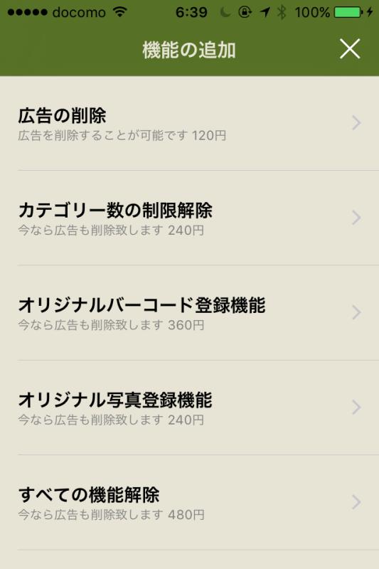 色々制限の多いアプリですが、480円ですべて解除できるようです。