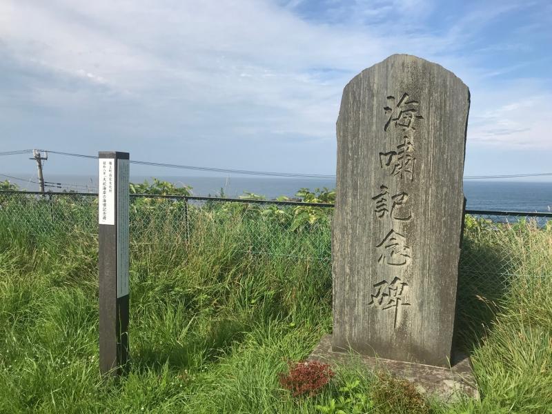 こちらが海嘯記念碑(かいしょうきねんひ)