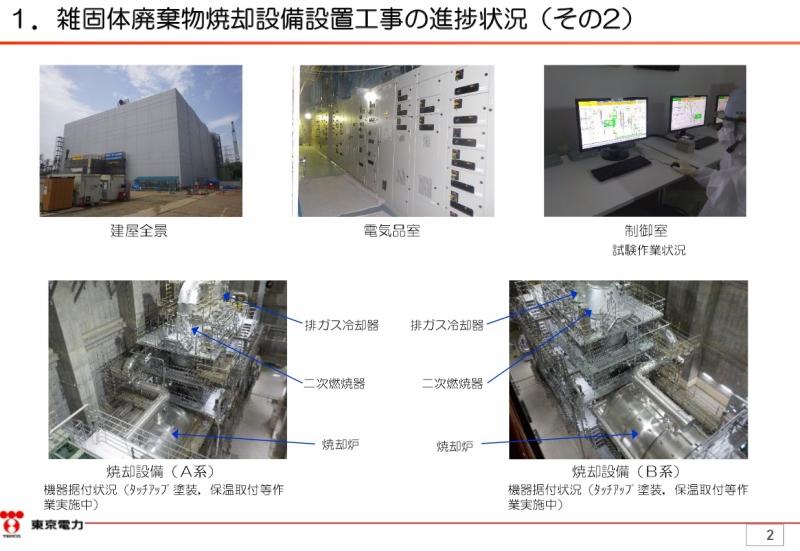 雑固体廃棄物焼却設備設置工事の進捗状況|東京電力 平成27年11月24日
