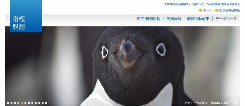 極地研「南極観測」ホームページより(アデリーペンギン PHOTO:JARE52)南極観測の現状、野外活動やフォトギャラリー、さらに観測船・しらせの現在地情報など詳しく紹介されている。