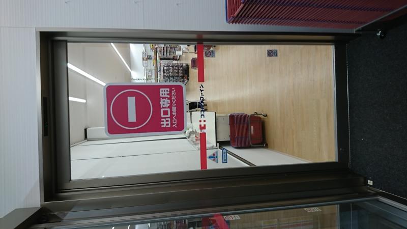 私の自宅から通いやすい店舗では唯一?ではないかと思われる、単独店舗で珍しい[出口専用自動ドア]が設けられています。