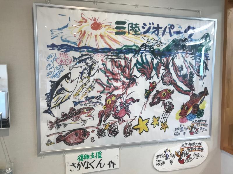 さかなクン作の復興を願う見事な絵が飾られていました。翌日訪れる予定の「もぐらんぴあ」にもさかなクンの作品が飾られているのでそちらも楽しみです。