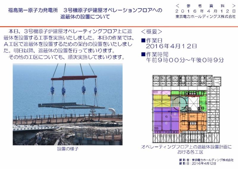 福島第一原子力発電所 3号機原子炉建屋オペレーションフロアへの遮蔽体の設置について 東京電力ホールディングス株式会社 2016年4月12日